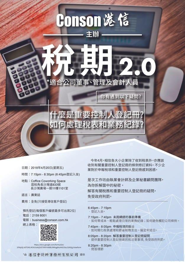 稅期2.0 活動花絮