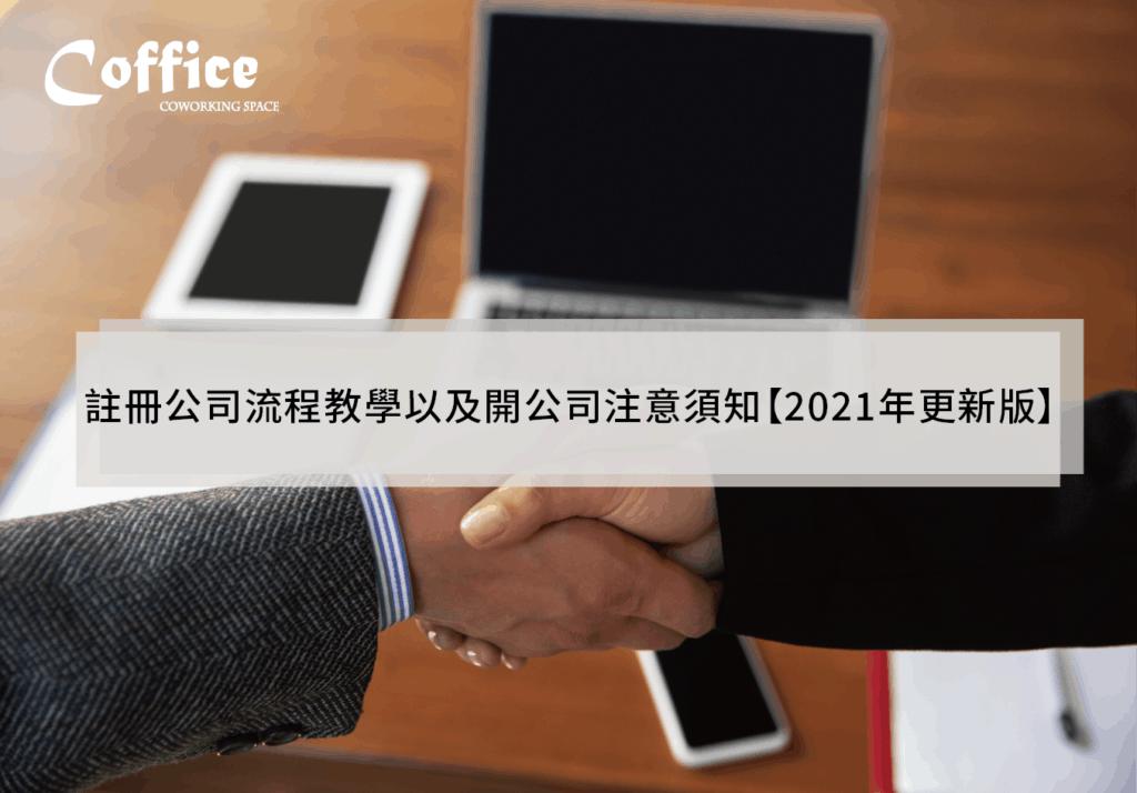 註冊公司流程教學以及開公司注意須知【2021年更新版】